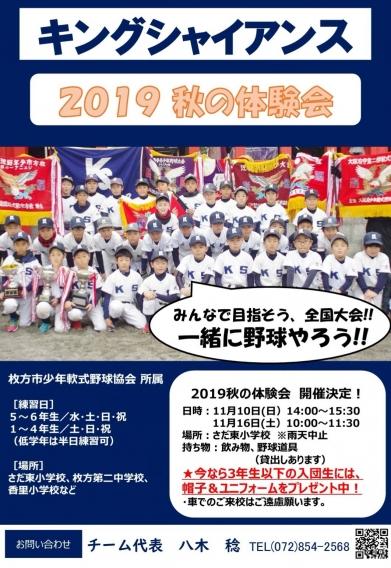 2019年 秋の体験会 開催決定!